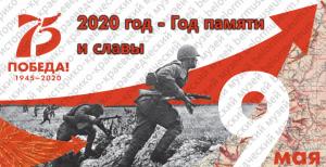 2020 год -Год памяти и славы (Банер)