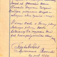 Мои переживания в лагере смерти Аушвиц