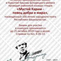 100-летию Мустая Карима посвящается…