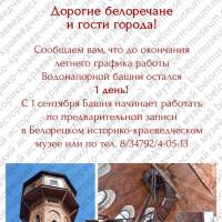 Приглашаем посетить Водонапорную башню!
