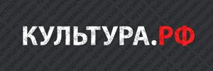 Культура.РФ (Банер)